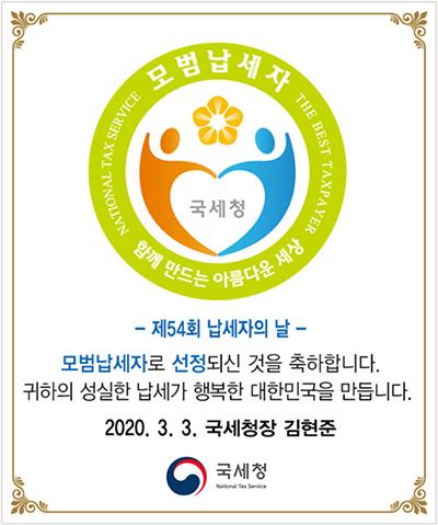 제54회 납세자의 날 모범납세자 선정 (2020.03)