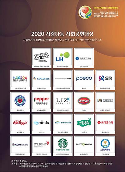 2020 사랑나눔 사회공헌대상
